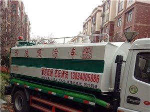 蕭縣高壓清洗污水管道、疏通馬桶