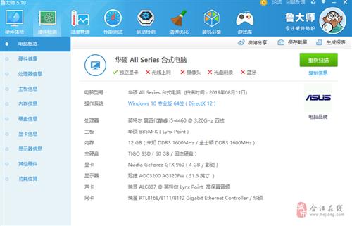 I5-4460+4G独显,固态盘等,1600元