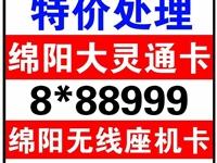長期低價處理綿陽座機特好(8888*98或者8*88999)