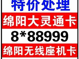 长期低价处理绵阳座机特好(8888*98或者8*88999)