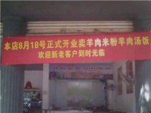 吴羊子8月18日开始卖羊肉咯