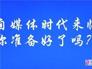 郑州自媒体线下培训机构自媒体利润点