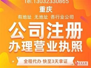 重慶酉陽縣營業執照代理 公司注冊 個體注銷