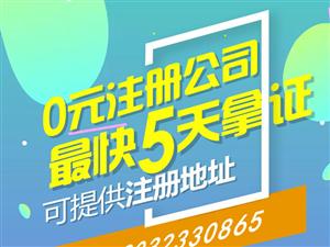 重慶酉陽公司注冊代理營業執照 代理記賬