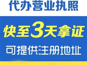 武隆彭水公司個體戶注銷代辦 工商代辦