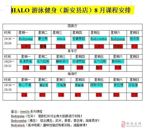转让黛眉国际大酒店内HALO健身家庭卡一张