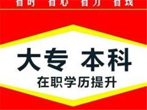 湖南工商大學 會計專業 自考本科招生簡章 有學位
