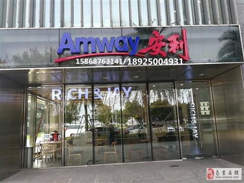 南京安利專賣店有幾個,具體地址在哪里,電話是多少