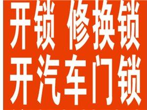 播州区马蹄镇开锁电话13595225318
