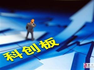 科創板股權項目招商招招代理