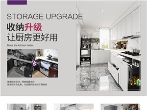 旧厨收纳焕新,精装改造,免费厨房设计,3D出图