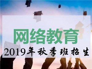 东北师范大学中国传媒大学医科大学网络教育托管班招生