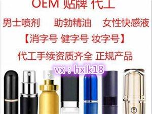 延时喷剂oem代加工 可提供原液包装定制手续等服务