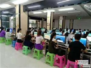 18-50岁免费学电脑、免费创业培训正在招生