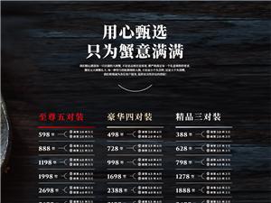 2019沈腾爱吃的蟹状元阳澄湖大闸蟹