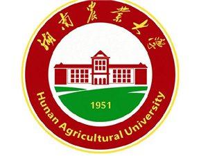湖南农业大学研究生农业硕士双证(?#26412;?#29677;)招生简章