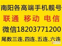 南阳移动联通电信五连靓号18203771200