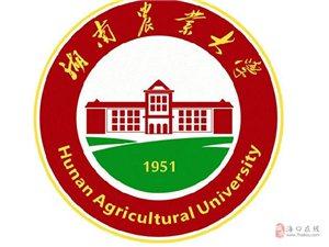 湖南農業大學研究生農業碩士雙證(北京班)招生簡章