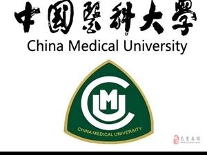 网络教育高起专 专升本学历 中国医科大学 药学护理