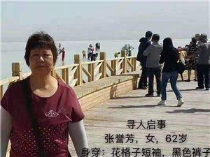 尋人啟事:張譽芳,女,62歲