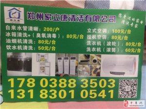 清洗各種家電 冰箱,水管,洗衣機,空調