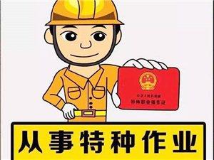 电工、焊工、危险化学品作业、特种设备作业常年招生
