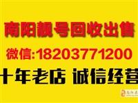 移动联通电信南阳手机.号回收出售