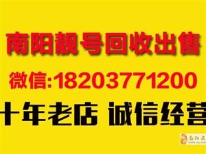 移动联通电信南阳手机.号回收易购彩票手机版