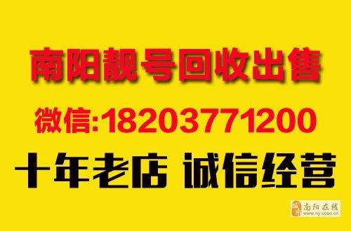 移動聯通電信南陽手機.號回收出售