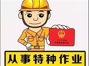 電工、焊工、危險化學品作業、特種設備作業培訓招生