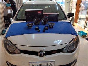 鄒城汽車音響改裝名爵6音響系統芬朗4.0加裝DSP