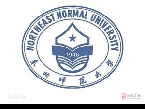 師范類大學大專本科學歷招生 東北師范大學 小學教育