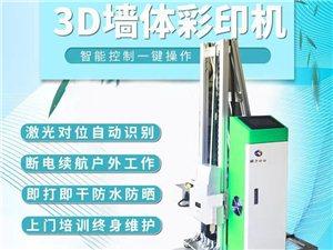 深圳3d墙体彩绘机购买厂家 多功能墙体彩绘机