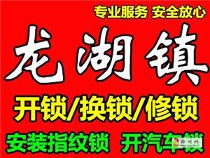 新郑龙湖开锁公司/龙湖镇开锁换锁/龙湖开锁门锁车锁