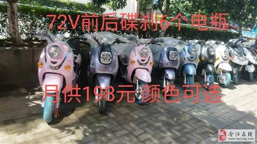 民鑫电动车回馈新老客户