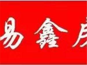 東關新村2室1廳1衛1250元/月