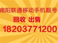 南阳移动135号段手机靓号回收出售