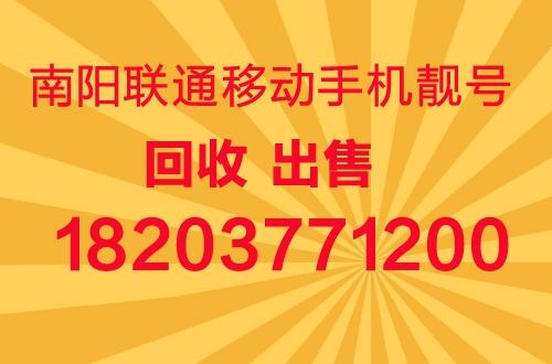 南陽移動135號段手機靚號回收出售