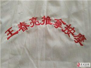 王春亮健康調理中心