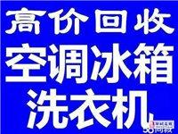 邹城二手家电冰箱洗衣机空调出售/回收