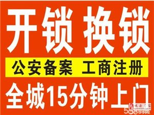 定西岷县24小时开锁换锁,配汽车钥匙_开车锁保险柜