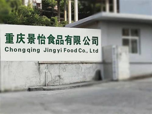 重庆景怡食品有限公司