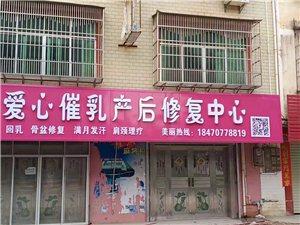 爱心催乳产后服务中心