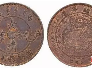 大清铜币的市场价值多少?现在究竟那个版本比较值钱?
