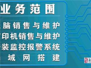 电脑?#20302;?#23433;装维修、密码?#24179;狻?#26080;线网络覆盖 安防监控 等