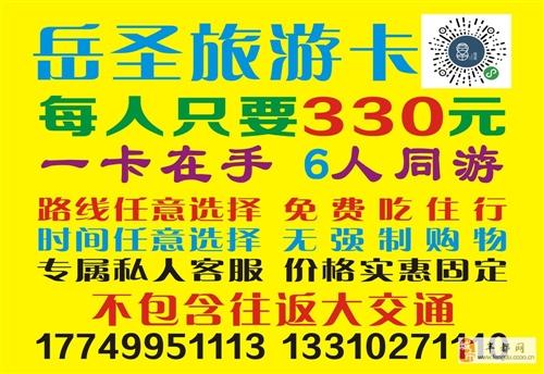 岳圣旅游卡,330元暢游全球