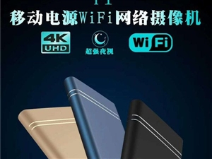 4KWiFi充电宝摄像机移动电源摄像头