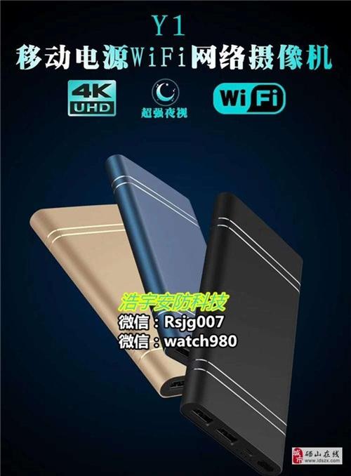 4k夜视无线Wifi充电宝Y1使用方法
