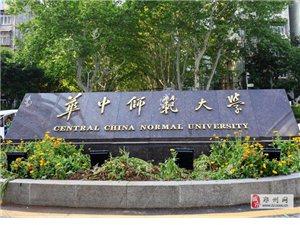 零基礎大專學歷提升 華中師范大學 網絡遠程教育招生
