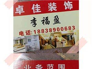 专业贴地板砖  墙砖